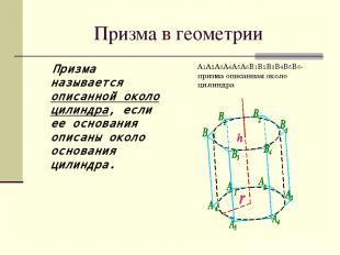 Призма в геометрии Призма называется описанной около цилиндра, если ее основания