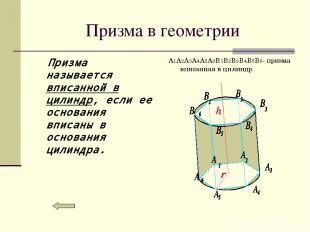 Призма в геометрии Призма называется вписанной в цилиндр, если ее основания впис