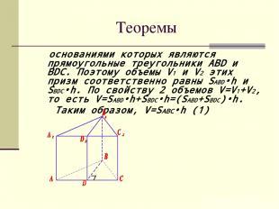 Теоремы основаниями которых являются прямоугольные треугольники ABD и BDC. Поэто