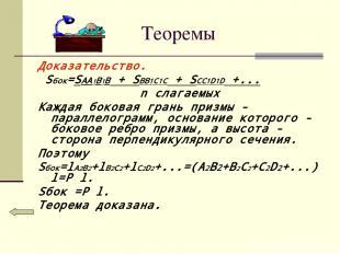 Теоремы Доказательство. Sбок=SAA1B1B + SBB1C1C + SCC1D1D +... n слагаемых Каждая
