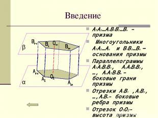 Введение A1A2…AnB1B2…Bn – призма Многоугольники A1A2…An и B1B2…Bn – основания пр