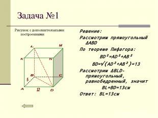Задача №1 Рисунок с дополнительными построениями Решение: Рассмотрим прямоугольн