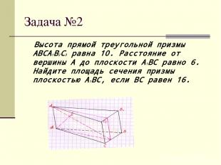 Задача №2 Высота прямой треугольной призмы ABCA1B2C3 равна 10. Расстояние от вер