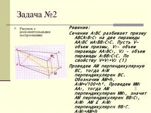 Задача №2 Рисунок с дополнительными построениями Решение: Сечение A1BC разбивает