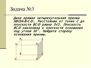 Задача №3 Дана прямая четырехугольная призма ABCDA1B1C1D1. Расстояние от точек C