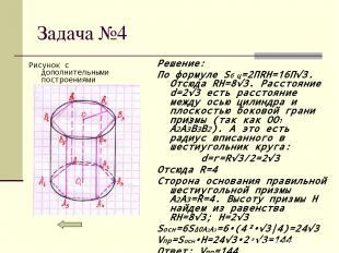 Задача №4 Рисунок с дополнительными построениями Решение: По формуле Sб ц=2ПRH=1