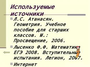 Используемые источники Л.С. Атанасян. Геометрия. Учебное пособие для старших кла