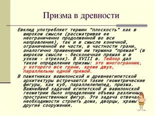 """Призма в древности Евклид употребляет термин """"плоскость"""" как в широком смысле (р"""