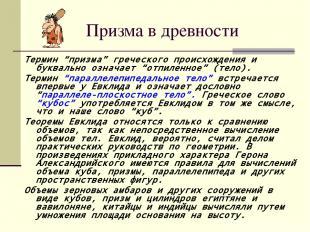 """Призма в древности Термин """"призма"""" греческого происхождения и буквально означает"""