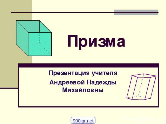 Призма Презентация учителя Андреевой Надежды Михайловны 900igr.net
