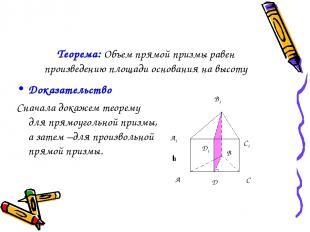 Теорема: Объем прямой призмы равен произведению площади основания на высоту Дока