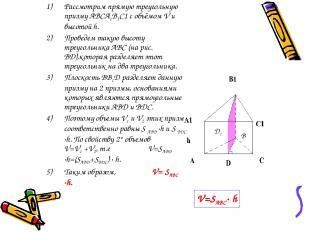 Рассмотрим прямую треугольную призму ABCA1B1C1 с объёмом V и высотой h. Проведем
