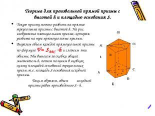 Теорема для произвольной прямой призмы с высотой h и площадью основания S. Такую