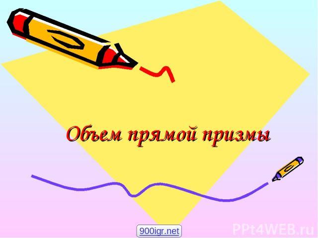 Объем прямой призмы 900igr.net