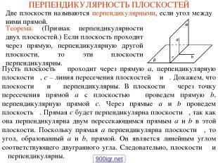 ПЕРПЕНДИКУЛЯРНОСТЬ ПЛОСКОСТЕЙ Две плоскости называются перпендикулярными, если у
