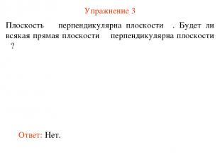 Упражнение 3 Плоскость α перпендикулярна плоскости β. Будет ли всякая прямая пло