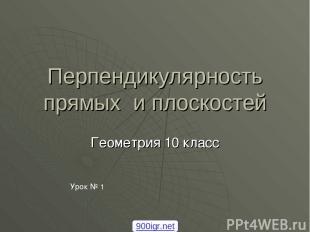Перпендикулярность прямых и плоскостей Геометрия 10 класс Урок № 1 900igr.net