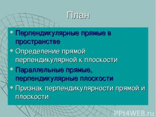 План Перпендикулярные прямые в пространстве Определение прямой перпендикулярной