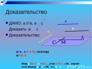 Доказательство ДАНО: а // в, а с Доказать: в с Доказательство: а в с в//а , а //
