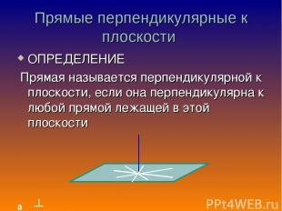 Прямые перпендикулярные к плоскости ОПРЕДЕЛЕНИЕ Прямая называется перпендикулярн