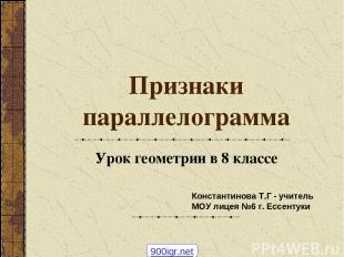 Признаки параллелограмма Урок геометрии в 8 классе Константинова Т.Г - учитель М