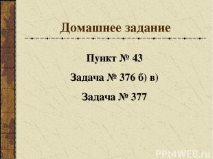 Домашнее задание Пункт № 43 Задача № 376 б) в) Задача № 377