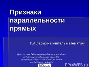 Признаки параллельности прямых Г.А.Ларькина учитель математики Муниципальное бюд