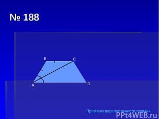 № 188 А В С D Признаки параллельности прямых