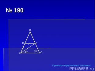 № 190 А D B E C 35o 70o Признаки параллельности прямых