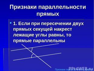 Признаки параллельности прямых 1. Если при пересечении двух прямых секущей накре