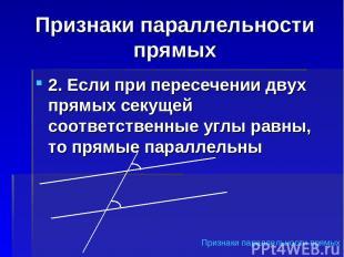 Признаки параллельности прямых 2. Если при пересечении двух прямых секущей соотв