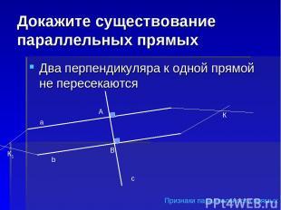 Докажите существование параллельных прямых Два перпендикуляра к одной прямой не