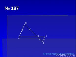 № 187 А В С Е D Признаки параллельности прямых
