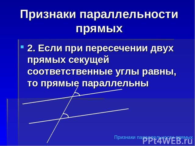 Признаки параллельности прямых 2. Если при пересечении двух прямых секущей соответственные углы равны, то прямые параллельны Признаки параллельности прямых
