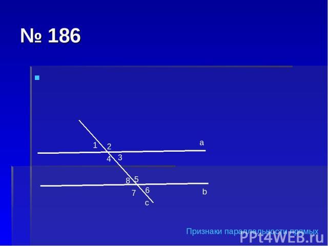 № 186 а b c 1 2 4 3 8 5 7 6 Признаки параллельности прямых
