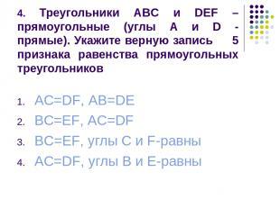 4. Треугольники ABC и DEF – прямоугольные (углы A и D - прямые). Укажите верную