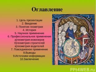 Оглавление 1. Цель презентации 2. Введение 3. Понятие геометрии 4. История 5. На