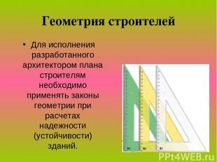 Геометрия строителей Для исполнения разработанного архитектором плана строителям