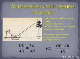 АВD подобен EFD (по двум углам): ВАD= FED=90°; АDВ = EDF, т.к. угол падения раве