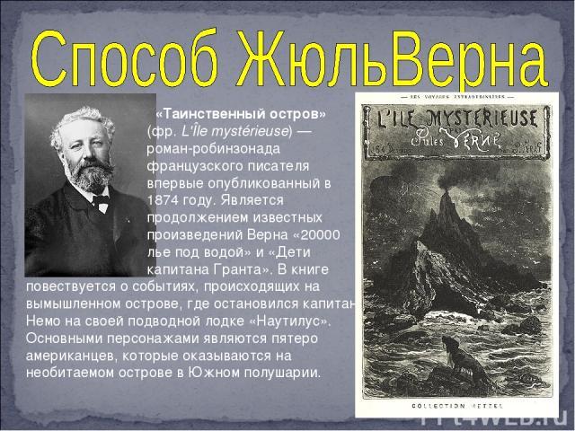 «Таинственный остров» (фр.L'Île mystérieuse)— роман-робинзонада французского писателя впервые опубликованный в 1874 году. Является продолжением известных произведений Верна «20000 лье под водой» и «Дети капитана Гранта». В книге повествуется о соб…