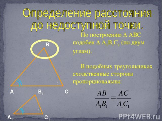 По построению АВС подобен А1В1С1 (по двум углам). В подобных треугольниках сходственные стороны пропорциональны: А В С А1 В1 С1