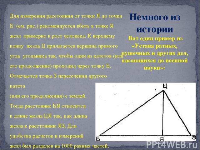 Для измерения расстояния от точки Я до точки Б (см. рис.) рекомендуется вбить в точке Я жезл примерно в рост человека. К верхнему концу жезла Ц прилагается вершина прямого угла угольника так, чтобы один из катетов (или его продолжение) проходил чере…