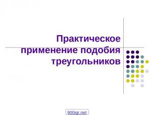 Практическое применение подобия треугольников 900igr.net