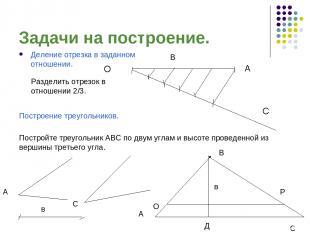 Задачи на построение. Деление отрезка в заданном отношении. Построение треугольн