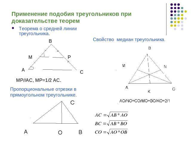 Применение подобия треугольников при доказательстве теорем Теорема о средней линии треугольника. МР//АС, МР=1/2 АС. Свойство медиан треугольника. Пропорциональные отрезки в прямоугольном треугольнике.
