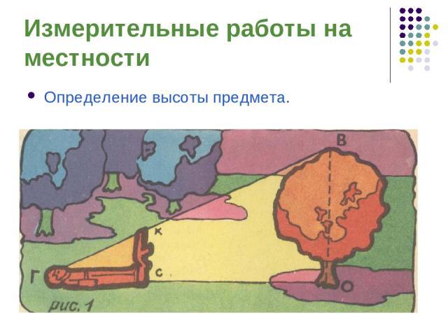 Измерительные работы на местности Определение высоты предмета.