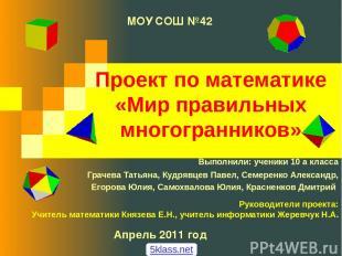 Выполнили: ученики 10 а класса Грачева Татьяна, Кудрявцев Павел, Семеренко Алекс