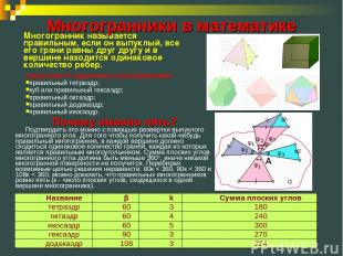 Существует 5 правильных многогранников: правильный тетраэдр; куб или правильный
