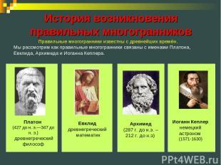 Платон (427 до н. э.—347 до н. э.) древнегреческий философ Архимед (287г. до н.