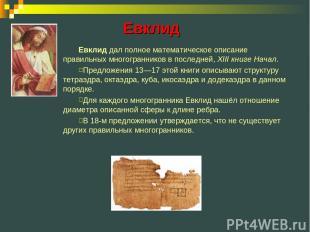 Евклид дал полное математическое описание правильных многогранников в последней,